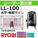 【水平・垂直ライン】リョービ(RYOBI) LL-100 レーザー墨出器本体のみ (LL100 4371470)【後払い不可】