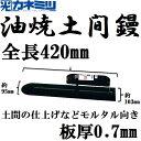 東京カネミツ 油焼 先丸 土間鏝 全長420mm 板厚0.7mm (ハイブリッドシリーズ)