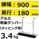 【軽量3.4kg】ALT900 軽量アルミ モルタルタンパー 幅900mm(アルミライトタンパー)