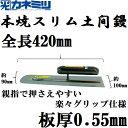 東京カネミツ 楽々グリップ 本焼 スリム土間鏝 全長420mm 板厚0.55mm