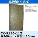 小池 高級簾(すだれ) CK-RS96-112 0.96×1.12M