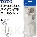 TOTO(トートー) トイレ手洗用品 TDY55CS13 純正品 横形ボールタップ13 (横型 ハイタンク用)