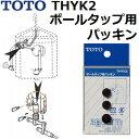 TOTO(トートー) トイレ手洗用品 THYK2 純正品 ボールタップ用パッキン (バルブ用パッキン)
