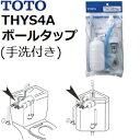 【本体樹脂ボールタップ】TOTO(トートー) トイレ手洗用品 THYS4A 純正品 横形ロータンク用ボールタップ (節水型便器手洗い付き)