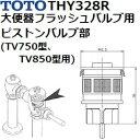 【THY328後継品】TOTO(トートー) トイレ手洗用品 THY328R 純正品 大便器フラッシュバルブ用ピストンバルブ部 (TV750型・TV850型用)