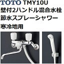 TOTO(トートー) シャワー用品 TMY10U 節水スプレーシャワー 壁付2ハンドル混合水栓セット 寒冷地用