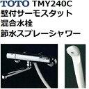 TOTO(トートー) シャワー用品 TMY240C 節水スプレーシャワー 壁付サーモスタット混合水栓セット 低水圧対応散水板付き