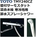 TOTO(トートー) シャワー用品 TMY240CZ 節水スプレーシャワー 壁付サーモスタット混合水栓セット 寒冷地用 低水圧対応散水板付き