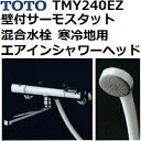 TOTO(トートー) 呼吸するシャワー TMY240EZ エアインシャワー 壁付きサーモスタット混合水栓セット 寒冷地用