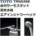 TOTO(トートー) 呼吸するシャワー TMGG46E エアインシャワー 台付サーモスタット混合水栓セット