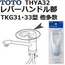 TOTO(トートー) 水栓用品 THYA33 純正品 レバーハンドル部 (TKG31 TKG33型 他多数)