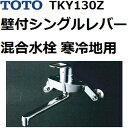 TOTO(トートー) キッチン台所用品 TKY130Z シングルレバー 壁付シングル混合水栓 寒冷地用