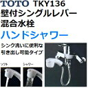 TOTO(トートー) キッチン台所用品 TKY136 ハンドシャワー 壁付シングル混合水栓