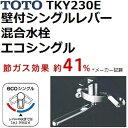 TOTO(トートー) キッチン台所用品 TKY230E エコシングル 壁付シングル混合水栓