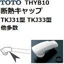 【全国450円ゆうパケット対応*】TOTO(トートー) 水栓用品 THYB10 純正品 断熱キャップ (TKJ31型 TKJ33型 他多数) (*規定寸超過は別途ご連絡/非対応品とのご利用不可)