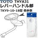 TOTO(トートー) 水栓用品 THYA31 純正品 レバーハンドル部 (TKY9・10・18型 他多数)