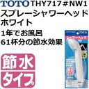 TOTO(トートー) シャワー用品 THY717 #NW1 節水スプレーシャワーヘッド ホワイト