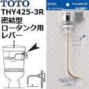 TOTO(トートー) トイレ手洗用品 THY425-3R 純正品 大小切替付きレバー (密結型ロータンク TS730CR型用レバーハンドル部)