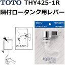 TOTO(トートー) トイレ手洗用品 THY425-1R 純正品 大小切替付きレバー 隅付きロータンク用