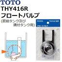 TOTO(トートー) トイレ手洗用品 THY416R 純正品 ロータンクフロートバルブ 60x100mm (密結タンク及び隅付タンク用)