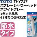 TOTO(トートー) シャワー用品 THY717 節水スプレーシャワーヘッド ホワイトグレー