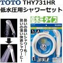 TOTO(トートー) シャワー用品 THY731HR 低水圧用シャワーセット ホース長さ1.6m