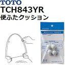 【全国450円ゆうパケット対応*】TOTO(トートー) トイレ手洗用品 TCH843YR 純正品 便