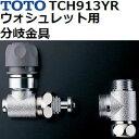 TOTO(トートー) トイレ手洗用品 TCH913YR 純正品 ウォシュレット用分岐金具 (KV・KSシリーズ用)