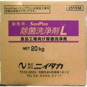 ニイタカ サニプラン除菌洗浄剤L 20Kg BIB (1箱入) 〔品番:231302〕[1615347]
