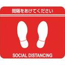 緑十字 ソーシャルディスタンス対策 フロアステッカー 間隔をあけてください 赤 SDS−R 240×300 2枚組 〔品番:406023〕「送料別途見積り,法人・事業所限定,取寄」