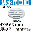 ������450�ߥ���ز�*��KA-85 �ӿ�����ܻ� ����85mm ����2.1mm(�ݷ���� �ӿ奢��)(*�椦�ѥ��åȵ�����ˡ��Ķ��Ϥ�Ϣ��/���б��ʤȤ�ʻ�ѵڤӤ������Բ�)