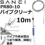 ���ӿ�ɤΤĤޤ��á� ���ɿ���(SANEI) PR80-10 �ѥ��ץ���ʡ� 10m