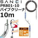 【プロも使用 排水管専用】 三栄水栓(SANEI) PR801-10 強力パイプクリーナー 10m 排水口径50-75mm用(パワフルクリーナー)