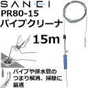 【排水管のつまり解消】 三栄水栓(SANEI) PR80-15 パイプクリーナー 15m