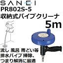 【排水管のつまり解消】 三栄水栓(SANEI) PR802S-5 収納式パイプクリーナー 5m