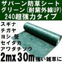 ザバーン防草シート 超強力タイプ240 (耐紫外線改良・強い雑草抑制用) 巾2mx長さ30mロール グリーン(緑) (グリーンシート原反・巻物)