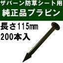 ザバーン防草シート専用 EDG-PP200 純正品 プラピン 長さ115mm 200本入 黒 (プラスチックピン ブラック)