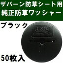 ザバーン防草シート専用 WS-BL50 純正品 防草ワッシャー ブラック(黒) 50枚入