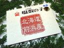 ヤマニ北海道産かずのこ【特特】