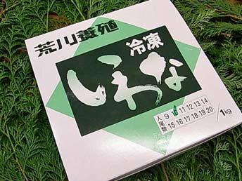 岩魚(いわな)「冷凍1kg10尾」