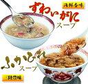 メール便送料無料三陸産「ふかひれスープ」と「ずわいがにスープ」のセット/1袋3〜4人前x2袋/