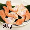 【お試し】甘塩【銀鮭カマ】500g/脂のり抜群/さけ/サケ/鮭/