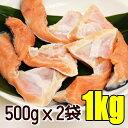 甘塩【銀鮭カマ】/ たっぷり1キロ(500gx2袋)/脂のり抜群/さけ/サケ/鮭/