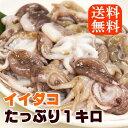 【イイダコ】1kg 下処理済み/塩もみ済み/【送料無料】/バラ凍結で使いやすい/タコ/た