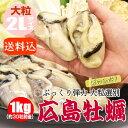 【あす楽】広島県産【牡蠣むき身】大粒1キロ/冷凍カキ/特大2Lサイズ/お鍋にピッタリ