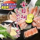 ポイント10倍!【追加用】金目鯛のしゃぶしゃぶ/1パック(15枚入り)/たっぷり食べたい方へ追加用です。