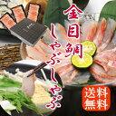 【あす楽】金目鯛のしゃぶしゃぶセット/15枚入3パック(4〜5人前用)/贈答用にも最適/送料無料