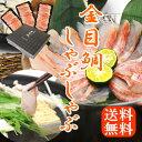 【母の日ギフトにも】金目鯛しゃぶしゃぶセット【 福 】※加熱用 金目鯛スライス15枚入