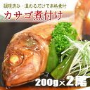 【同梱おすすめ】【温めるだけで本格煮付】カサゴの煮付 2尾セット/かさご/煮付け
