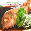 【温めるだけで本格煮付】カサゴの煮付 10尾セットかさご/煮付け/送料無料/